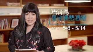 05/08-05/14|星座運勢週報|唐綺陽