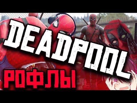 Смешные моменты игры Deadpool часть 2