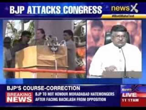 BJP attacks Congress: Ravi Shankar Prasad takes on Sonia Gandhi in Press conference