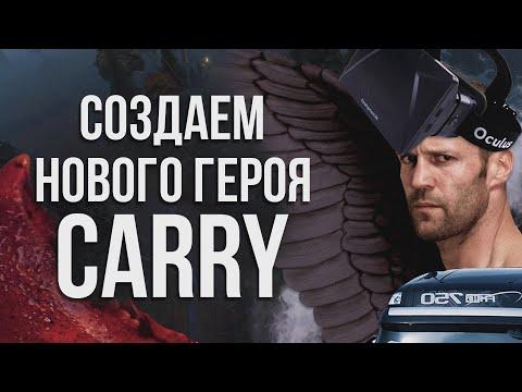 Создаем нового героя в Dota 2 (carry)