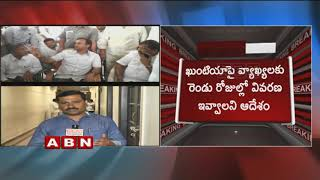 Congress Party Issues Show Cause Notices To Komatireddy Rajagopal Reddy
