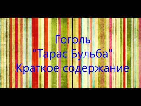 Краткое содержание Гоголь Тарас Бульба