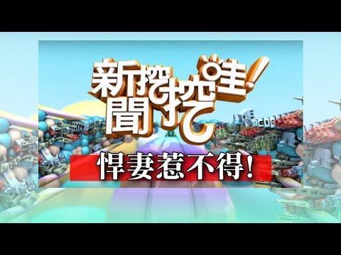 台灣-新聞挖挖哇-20181214 悍妻惹不得!
