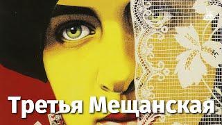 Третья Мещанская / Third Meschanskaya Str.