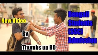 Bengali Students(SSC)Admission in college Funny Video |Bangla Funny Video