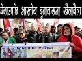 सीमा मिचेको विरोधमा घेरियो भारतीय दुतावास,बन्दुक उठाउने Greater Nepal को चेतावनी