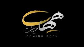 Hamid Sefat - Hayhat SNEAK PREVIEW