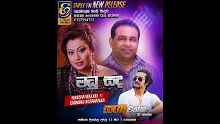 Madhu Sanda - Chandra Dissanayake ft Nirosha Virajini