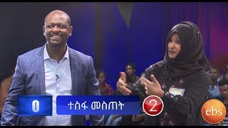 Ethiopia: Yebetseb Chewata Se 8 Ep18