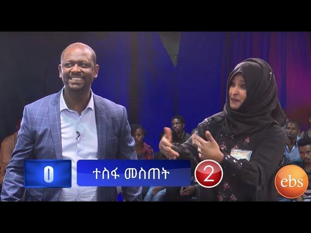 Yebetseb Chewata Season 8 Episode 18