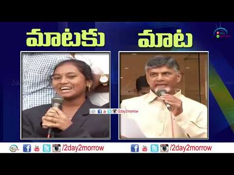 Mataku maata CM Nara Chandrababu Naidu Interaction with SC & ST IIT Rankers || 2day 2morrow