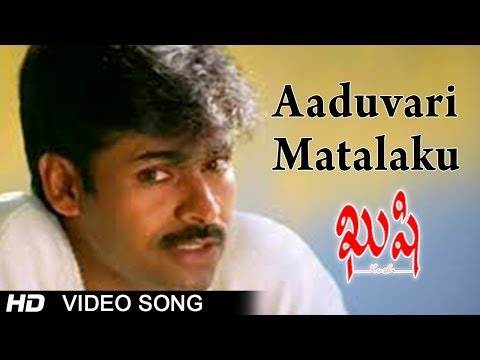 Kushi Movie | Aaduvari Matalaku Video Song | Pawan Kalyan, Bhoomika video