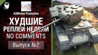 Худшие Реплеи Недели - No Comments №7 - от A3Motion [World of Tanks]