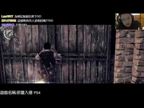 【魯蛋】PS4 邪靈入侵 10/18 CH5-CH7 (part4)