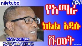 የአማራ ክልል አዳዲስ የካቢኔ ሹመት አስታወቀ Amhara region appointments of new cabinet - VOA (Nov24, 2016)