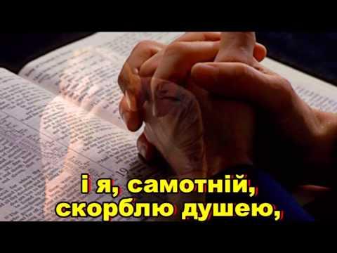 Ти знаєш Боже, моє бажання (Християнське Караоке) Християнські пісні
