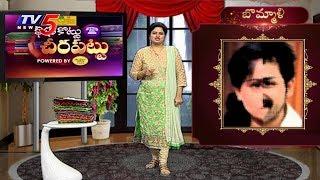 ఫోన్ కొట్టు చీర పట్టు | Phone Kottu Chira Pattu | Snehitha | 19th December 2018