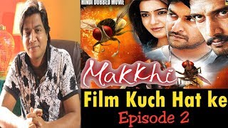 Film Kuch Hat ke | Episode 2 | Makkhi
