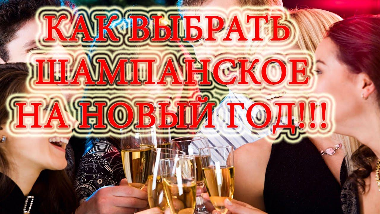 Новогоднее шампанское видео