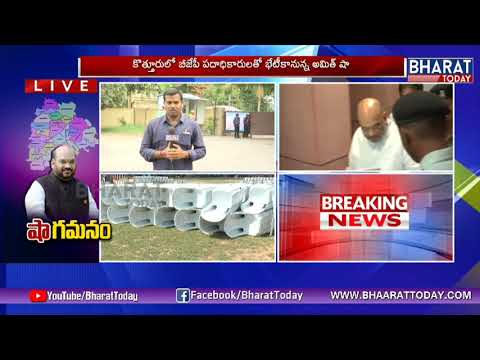 Live Report From Begumpet | Amit Shah To Visit Telangana Today | Bharattoday