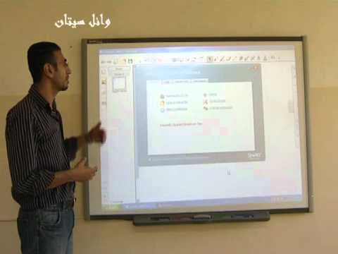 How To Use Smart Board