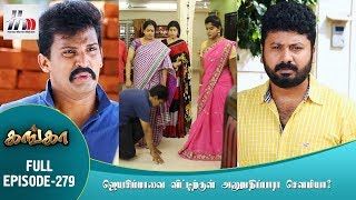 Ganga Tamil Serial | Episode 279 | 28 November 2017 | Ganga Latest Tamil Serial | Home Movie Makers