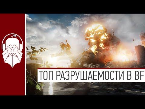 ТОП 5 | Разрушаемость в Battlefield