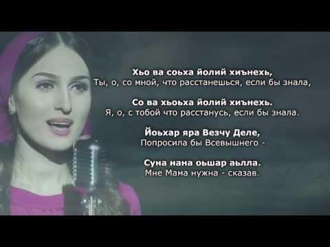 Скачать песню апанасов чеченская