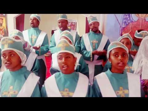 Ethiopian Orthodox mezmur St.Gabriel Las Vegas  July 17, 2016