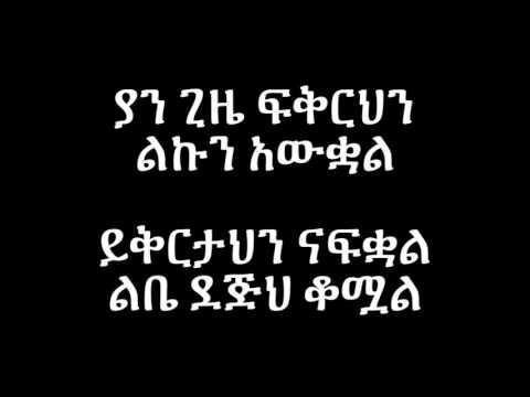 Mikaya Behailu Zore Metahu **LYRICS**