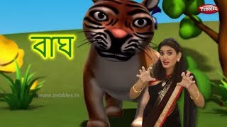 Tiger Song For Babies | Bengali Rhymes For Children With Actions | বাংলা গান | Baby Rhymes Bengali