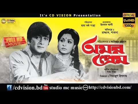Omor Prem (2016) | Full HD Bangla Movie | Razzak | Shabana | CD Vision