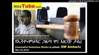 የኢትዮ-ምህዳር ጋዜጣ ዋና አዘጋጅ ታሰረ (Journalist Getachew Worku is jailed) - DW Amharic ((Nov. 04, 2016)
