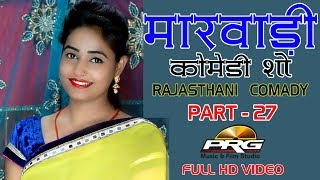 download lagu Twinkal Vaishnav Comedy Show - Part 27  देसी gratis