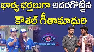 Bigg Boss 2 Latest Episode 103 Highlights | Kaushal and Geetha Madhuri Eggs Task | Telugu Bigg Boss 2