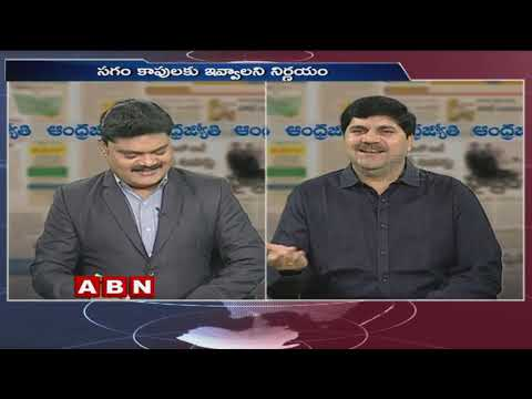 Discussion on AP cabinet decides to give 5% quota for kapu community   Public Point   Part 1