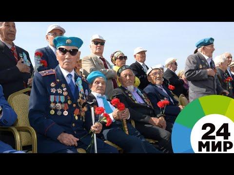 Казахстанцы вспоминают павших за Родину и чествуют ветеранов - МИР 24