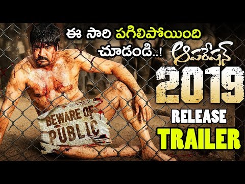 Operation 2019 Movie Release Trailer ||  Srikanth || Diksha Panth || Telugu Trailers || NSE