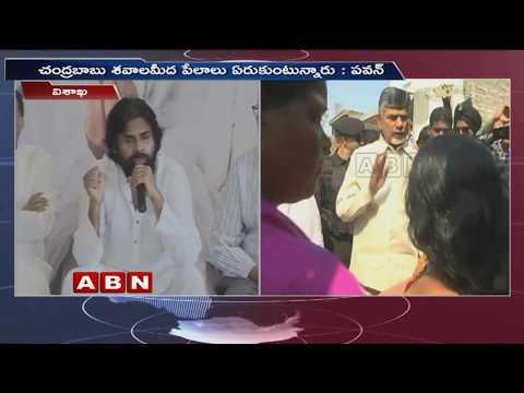 Pawan Kalyan Questions Chandrababu Naidu | Janasena Meeting | ABN Telugu