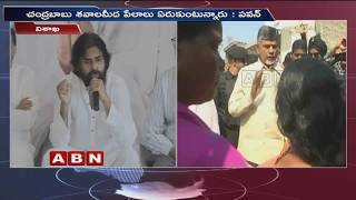 Pawan Kalyan Questions Chandrababu Naidu | Janasena Meeting
