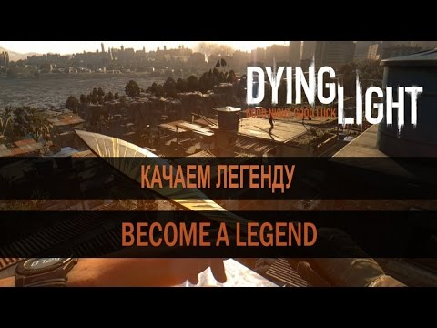 DYING LIGHT - Fast LEGEND (быстрая прокачка легенды)