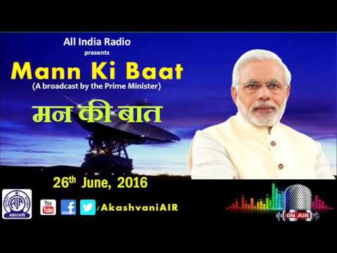 Mann Ki Baat: 26 June 2016 : PM Shri Narendra Modi shares his thoughts with the nation