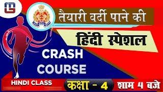 हिंदी स्पेशल | कक्षा 4 | UP Police कांस्टेबल भर्ती परीक्षा 2018-19 | Hindi | 4:00 PM
