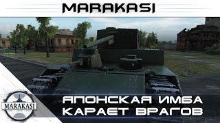 Японская имба на 5 уровне, карает врагов World of Tanks - редкие медали