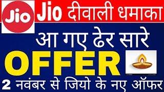 Best Reliance Jio Diwali DHAMAKA OFFER | All New Offer of Jio Diwali Dhamaka Offer New Plan 100% Cas