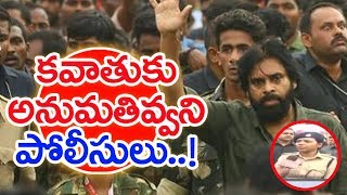 Big Shock To Janasena Leaders Over Kavathu At Dowleswaram | Police Denies Permission