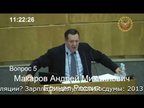 Единоросс вышел из себя, услышав предложение не повышать зарплату депутатам Госдумы в 2016 году