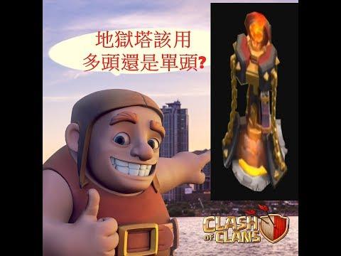 【Clash of clans】部落戰的防守篇 & 地獄塔怎麼設定會比較好 ~ 2017/12/31