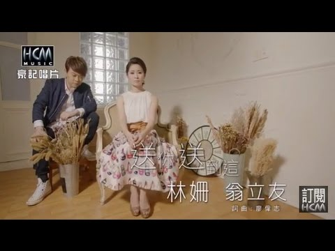 林姍vs翁立友-送你送到這(官方完整版MV) HD【三立『戲說台灣』片尾曲】