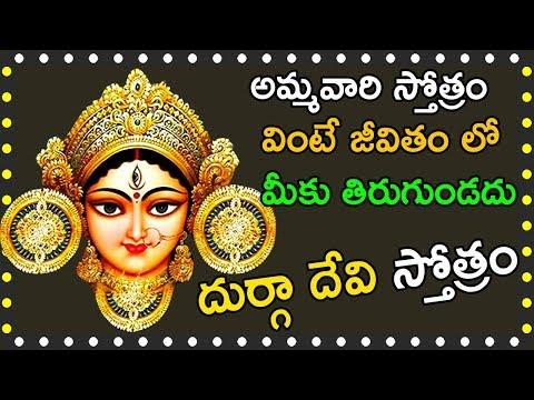 అమ్మవారి ఈ స్తోత్రం వింటే జీవితం లో మీకు తిరుగుండదు - Durga Devi Mantram Telugu